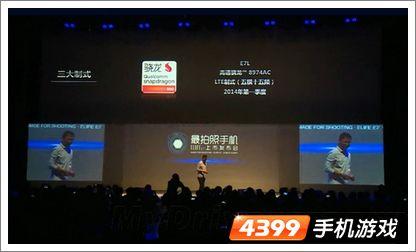 金立e7发布会下载_金立发布最强旗舰机E7 售价2699元起_4399新闻资讯