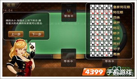 《qq德州扑克》ios版全新改版上线