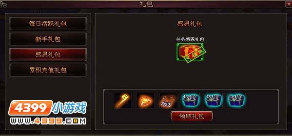 西游战记3礼包系统介绍