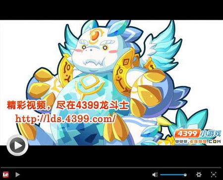 龙斗士精彩视频
