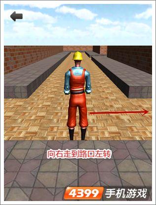 3D迷宫攻略