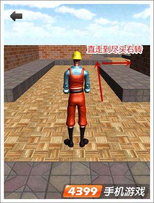 3D迷宫第6关