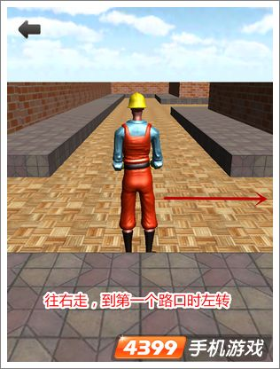 3D迷宫第7关