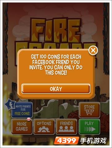 火灾逃生游戏