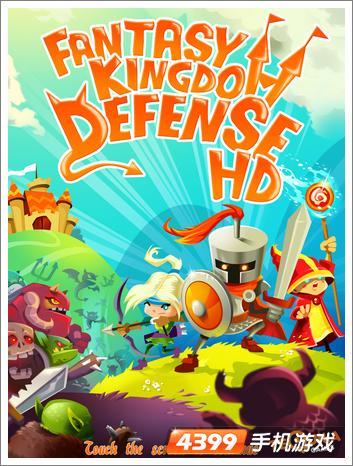梦幻王国防御评测