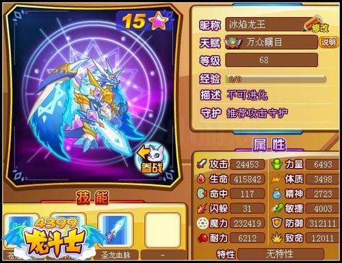 龙斗士圣龙王苍焰68级属性 守护