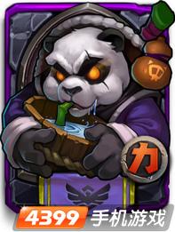 全民英雄熊猫酒仙图鉴