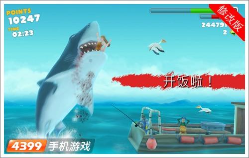 饥饿鲨:进化修改版