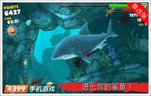 饥饿的鲨鱼进化存档
