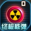 飞机大战终极核弹