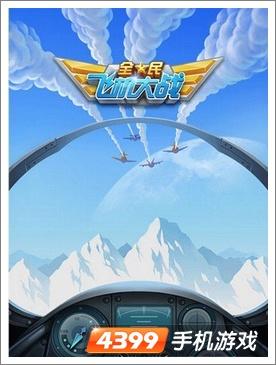 全新合体玩法《全民飞机大战》明年1月发布