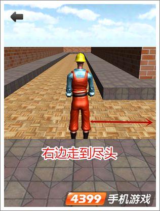 3D迷宫第3关怎么过