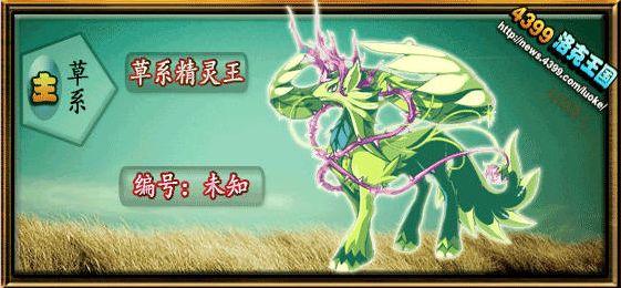 洛克王国草系精灵王