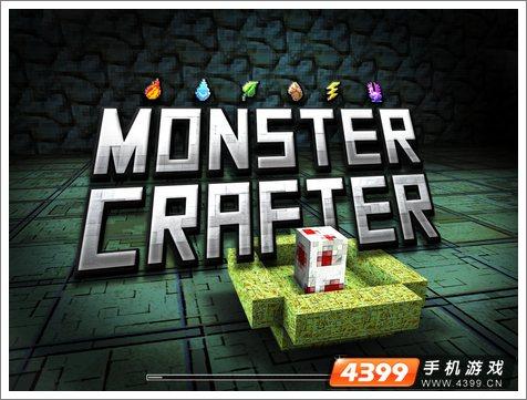 怪物工匠游戏评测