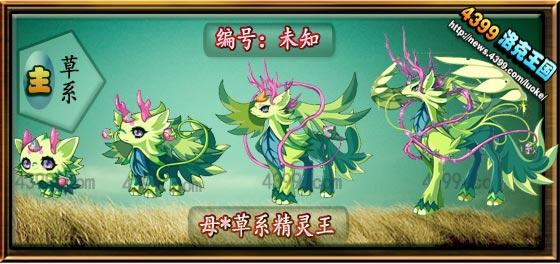 洛克王国公草系精灵王图片