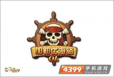 加勒比海盗OL安卓版