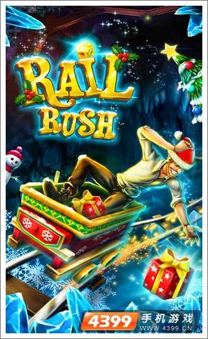 铁路探险圣诞版