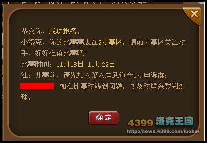 4399洛克王国武道会怎么参加