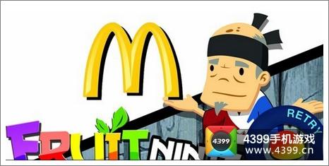 水果忍者麦当劳