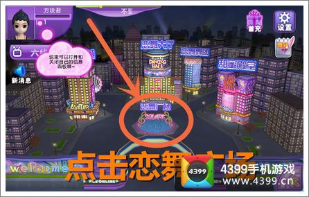 恋舞OL恋舞广场