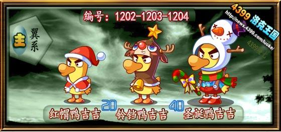 洛克王国红帽鸭吉吉/铃铛鸭吉吉/圣诞鸭吉吉技能表