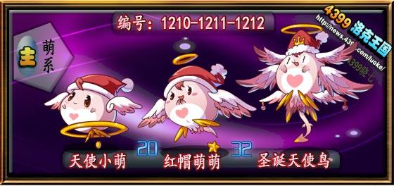 洛克王国天使小萌/红帽萌萌/圣诞天使鸟技能表