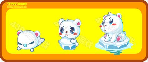 奥比岛萌萌熊-极光萌萌熊进化图鉴