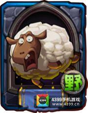 全民英雄小绵羊图鉴