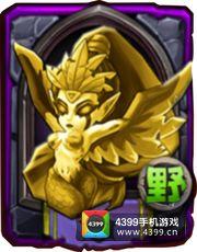 全民英雄黄金女妖图鉴