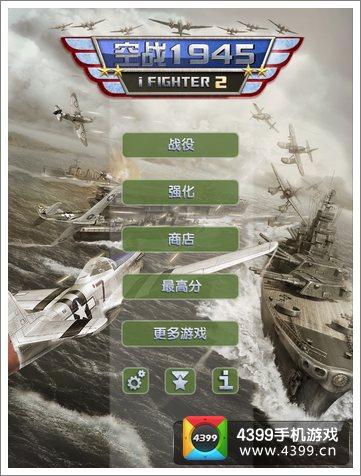 空战1945游戏评测