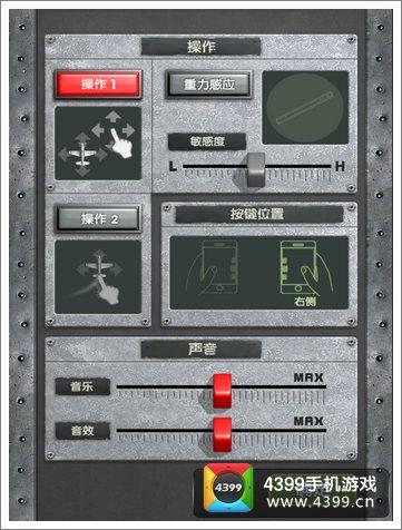 空战1945游戏操作