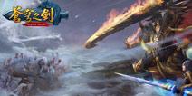 成魔少年修仙之旅 《苍穹之剑3D》评测