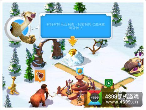 冰河世纪村庄坚果怎么得