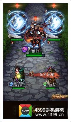 传世三国战斗画面