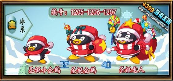 洛克王国圣诞小企鹅/圣诞企鹅/圣诞老人技能表