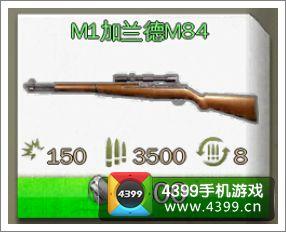 兄弟连2全球战线枪支推荐