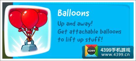 割绳子2气球有什么用