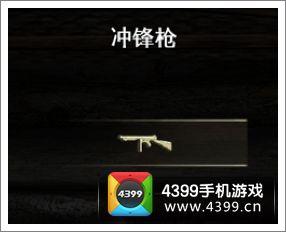 兄弟连2全球战线冲锋枪