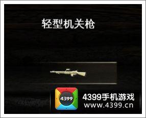 兄弟连2全球战线轻型机关枪