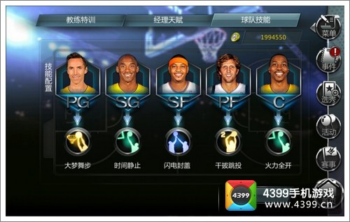 NBA梦之队经营
