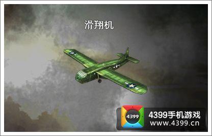 兄弟连2全球战线滑翔机