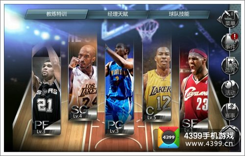 NBA梦之队外线