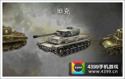 兄弟了2全球战线坦克