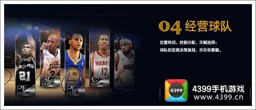 NBA梦之队游戏介绍