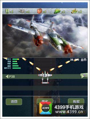 空战1945战机