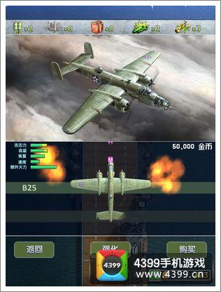 空战1945战机推荐