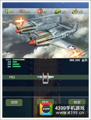 空战1945什么战机最好