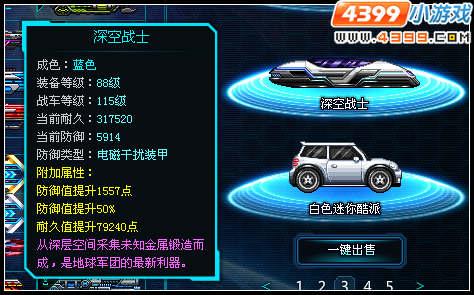 超合金战记3战车系统