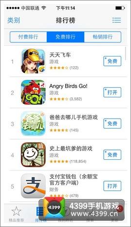《天天飞车》登顶AppStore免费榜 12月20日极速公测