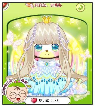 第三套:浓艳·活泼可爱公主